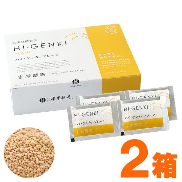 ハイ・ゲンキ プレーン(顆粒)1ヵ月セット(3.5g×90袋)【2箱セット】【玄米酵素】