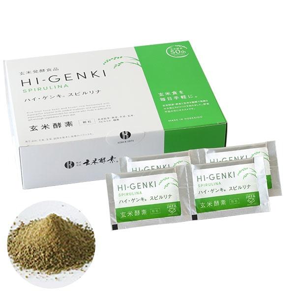 玄米酵素ハイゲンキスピルリナ