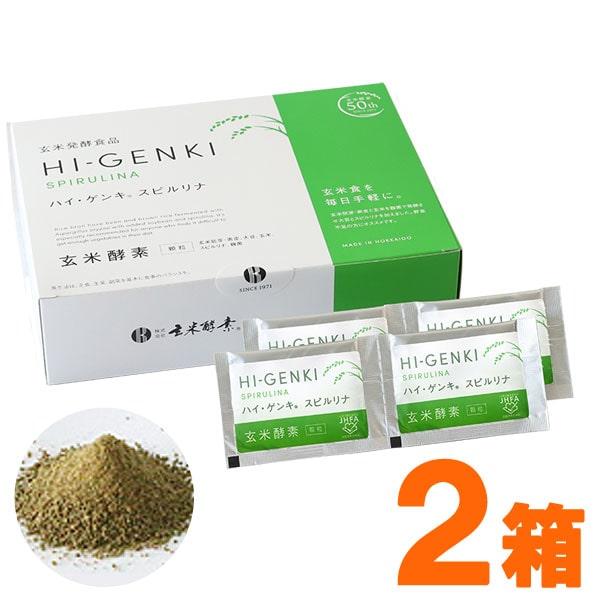 【送料無料】ハイ・ゲンキ スピルリナ(顆粒)1ヵ月セット(3.5g×90袋)【2箱セット】【玄米酵素】