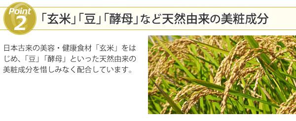 やさしさとこだわりのスキンケア GLOW EW GLOW EW グローエクストラシリーズ 玄米・豆・酵母など天然由来の美粧成分使用。日本古来の美容・健康食材「玄米」をはじめ、「豆」「酵母」といった天然由来美粧成分を惜しみなく配合しています。